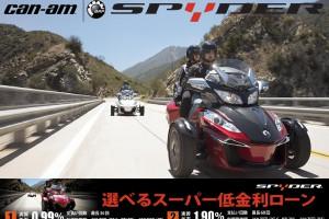 Can-Am Spyder 選べるスーパー低金利ローンキャンペーン実施中♪
