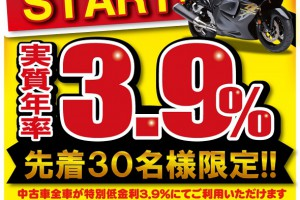 緊急企画☆中古バイク特別低金利3.9!!!