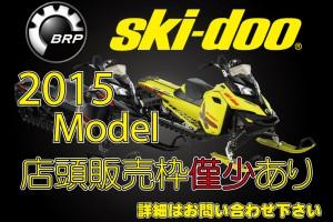 2015 Ski-Doo 店頭販売枠あります☆