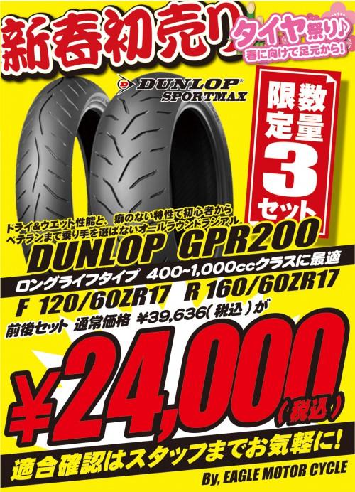 GPR2001206017