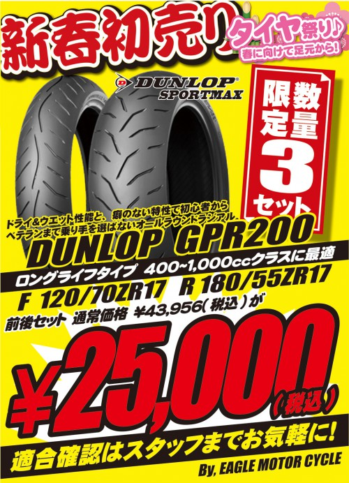 GPR20012070