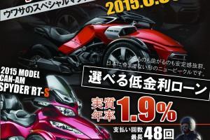 ★★★Can-am SPYDER 低金利キャンペーン開催中★★★