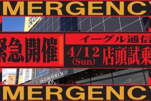4/12(日)10:00より店頭試乗会を開催いたします!!