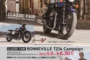 ボンネビルT214キャンペーン開催☆