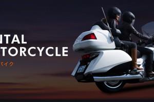 レンタルバイク業務終了!