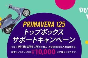 ベスパ プリマベーラ125 トップボックスサポートキャンペーン実施中