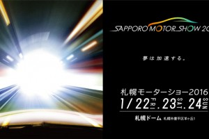 「Kawasaki」と「SAPPRO MOTOR SHOW」