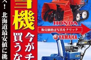 HONDA 除雪機 (ホンダ) YAMAHA(ヤマハ) 除雪機が店頭プライスより、さらにお安く!!