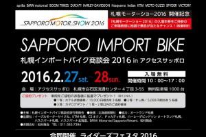 本日より2日間☆インポートバイク商談会☆開催!!