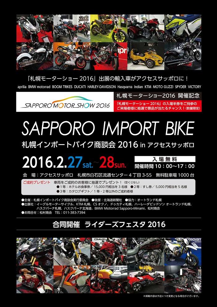 SIB2016_bikeman-ad-ol
