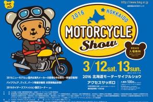 2016 北海道モーター サイクルショウ開催