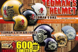 600個限定ヘルメットは誰の手に!?