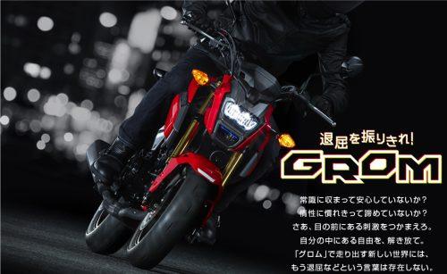GROM広告