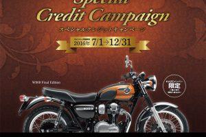 Kawasaki メーカーキャンペーン&ファイナルエディション!