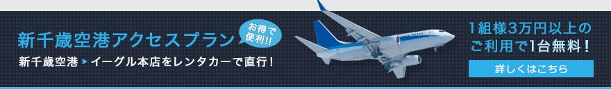 新千歳空港アクセスプラン
