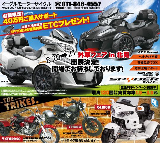 新聞広告20160805OUT