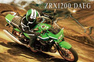 ZRX1200DAEG ファイナルエディション!