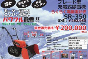 SR-350 電動モーターブレード除雪機