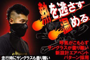 【DEGNER/デグナー】LEATHER MASK/レザーマスク「CP-12-BK」