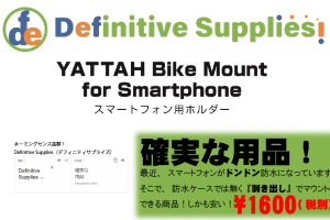 Definitive Supplies(決定的な用品)