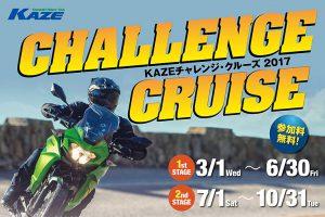 KAZEチャレンジ・クルーズ2017開催のご案内