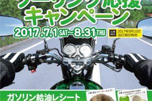 Kawasaki×北海道エネルギー「ツーリング応援キャンペーン!!」