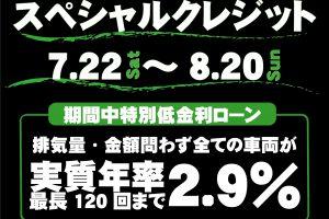 ★低金利フェア★