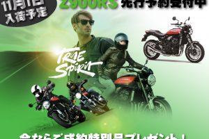 Z900RS早期ご予約受付中!