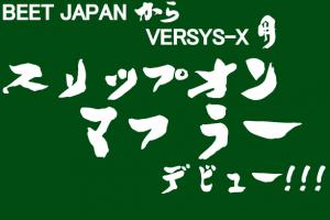 BEET JAPANからVERSYS-X用スリップオンマフラーデビュー!!!