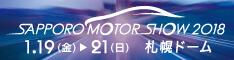 2018札幌モーターショー