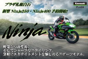 新型Ninja250・Ninja400ご予約開始!