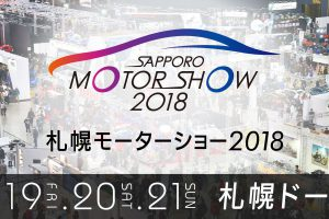 札幌モーターショー1日目追跡取材
