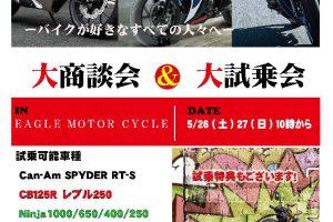イーグルモーターサイクル 大商談会&大試乗会開催!