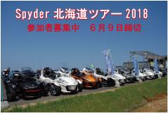 Spyder 北海道ツアー 2018