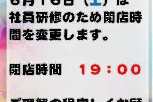 6/16営業時間変更のお知らせ