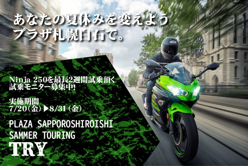 試乗 Ninja250