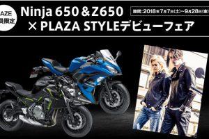 Ninja 650&Z650 × PLAZA STYLE デビューフェア開催!