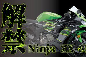 2019年国内モデルZX-6Rデビュー!