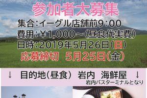 【再】5/26 イーグルツーリングのご案内☆