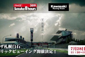 Suzuka8hours.×Kawasaki Racing Teamパブリックビューイング開催します!