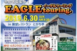 6/30(日) イーグルツーリング開催☆