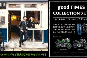 『good TIMES COLLECTIONフェア』今月で終了です!