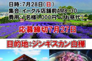 7/28 イーグルツーリング開催☆