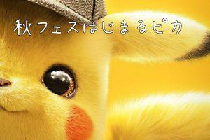 増税前最後のセール!秋フェスタ開催!