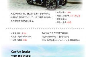 Can-Am Ryker Spyde スペシャルキャンペーン実施中
