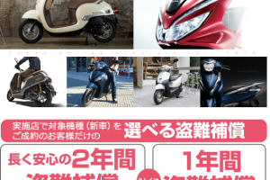 Honda春のスクーターズフェア2020