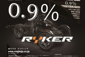 RYKER特別金利キャンペーン実施中!