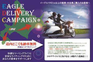 頑張ろう北海道!デリバリーキャンペーン開始!