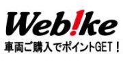 Webikeバイク選び
