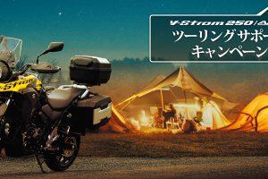 V-Strom250/ABS ツーリングサポートキャンペーン